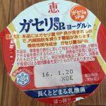 【節約法】メタボ予防に内臓脂肪を減らすヨーグルト、毎日食べると費用が…
