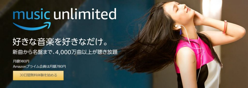 amazon music unlimited 30日間体験無料