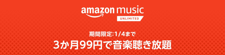 Amazon Music Unlimited 3ヵ月間99円で聞き放題