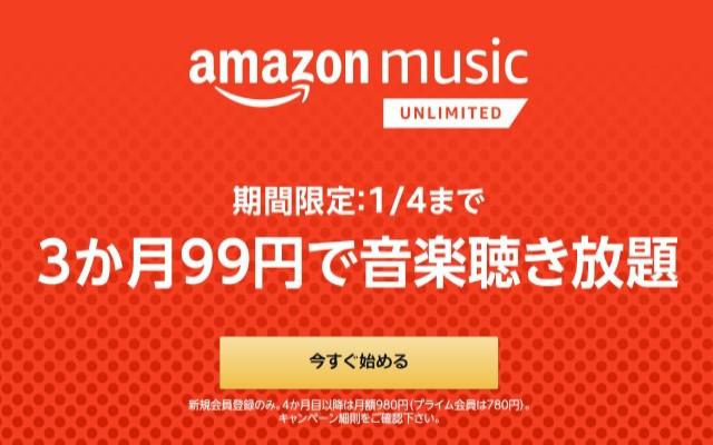 【1/4迄】Amazon Music Unlimited 3ヵ月間99円で音楽聞き放題、これはチャンス!